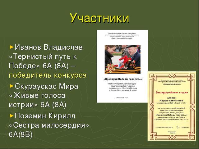 Участники Иванов Владислав «Тернистый путь к Победе» 6А (8А) – победитель кон...