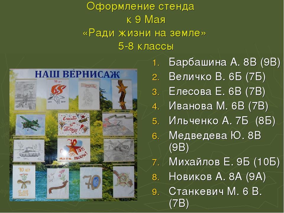 Оформление стенда к 9 Мая «Ради жизни на земле» 5-8 классы Барбашина А. 8В (9...