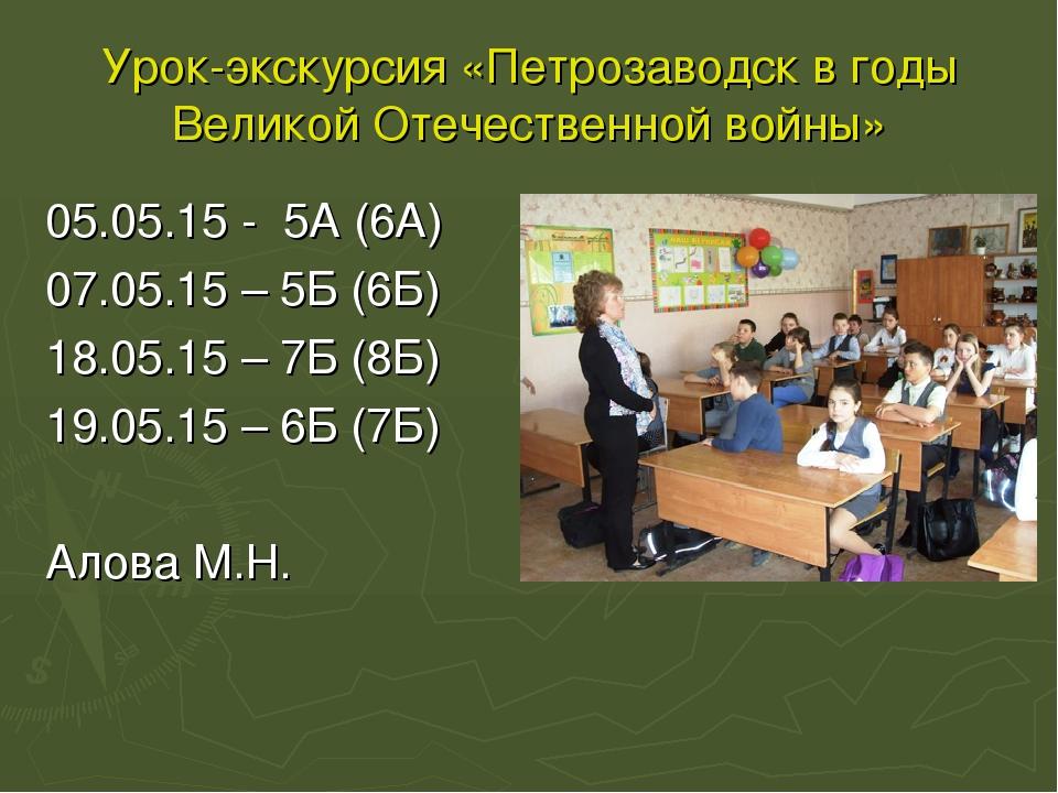 Урок-экскурсия «Петрозаводск в годы Великой Отечественной войны» 05.05.15 - 5...