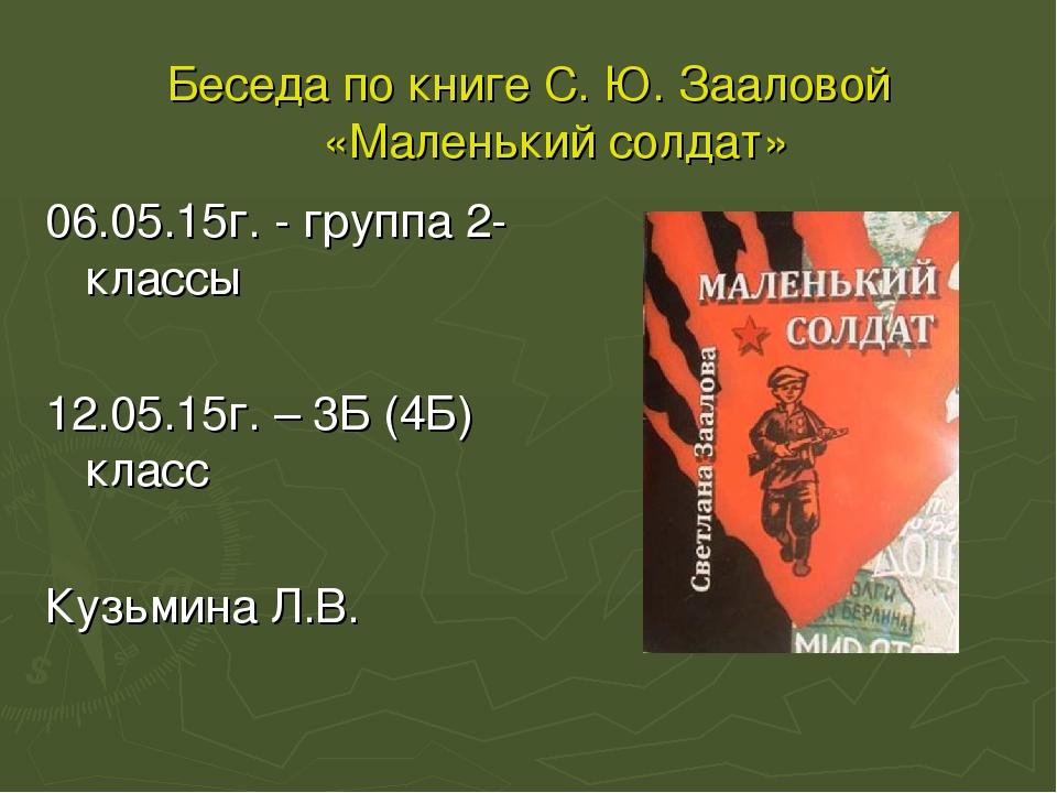 Беседа по книге С. Ю. Зааловой «Маленький солдат» 06.05.15г. - группа 2- клас...