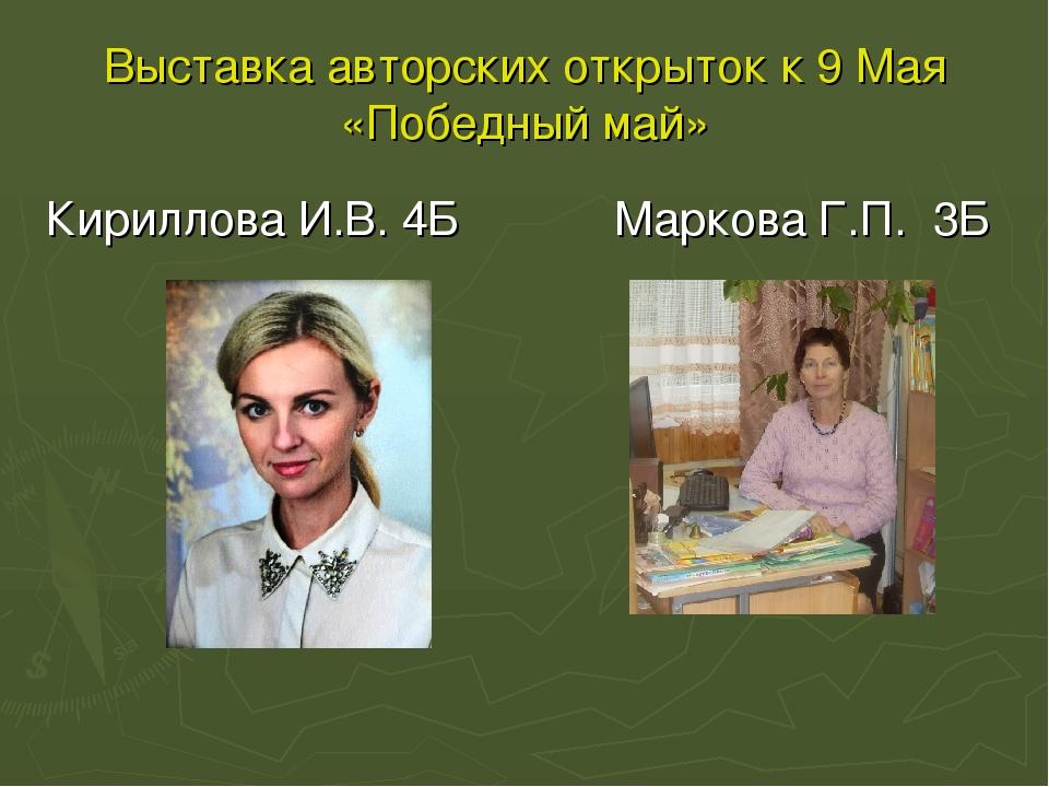 Выставка авторских открыток к 9 Мая «Победный май» Кириллова И.В. 4Б Маркова...