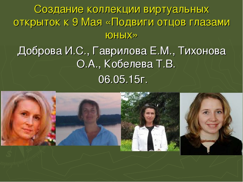 Создание коллекции виртуальных открыток к 9 Мая «Подвиги отцов глазами юных»...