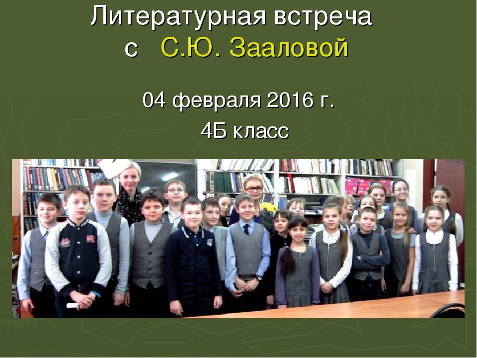 Литературная встреча с С.Ю. Зааловой 04 февраля 2016 г. 4Б класс