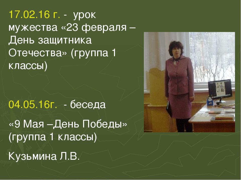 17.02.16 г. - урок мужества «23 февраля – День защитника Отечества» (группа 1...