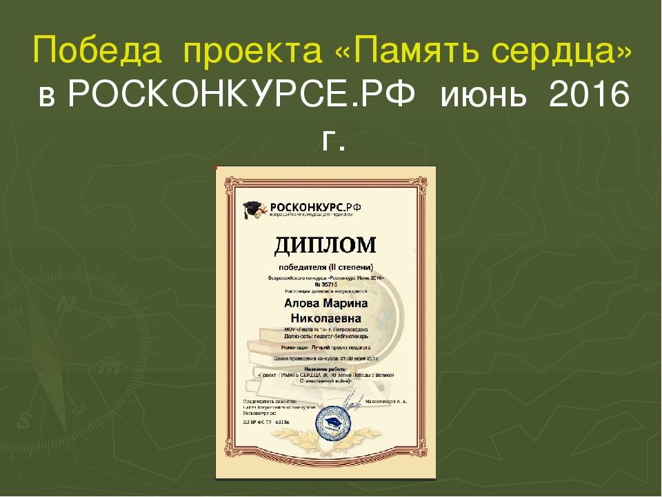 Победа проекта «Память сердца» в РОСКОНКУРСЕ.РФ июнь 2016 г.