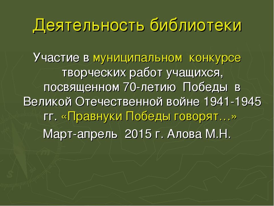 Деятельность библиотеки Участие в муниципальном конкурсе творческих работ уча...
