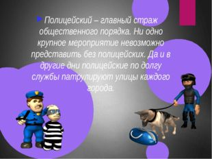 Полицейский – главный страж общественного порядка. Ни одно крупное мероприят