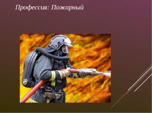 Профессия: Пожарный