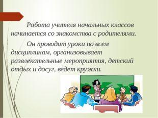 Работа учителя начальных классов начинается со знакомства с родителями. О