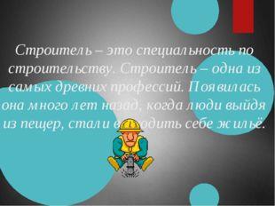Строитель – это специальность по строительству. Строитель – одна из самых дре