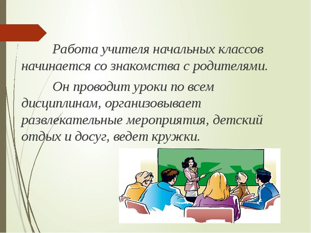 Работа учителя начальных классов начинается со знакомства с родителями. О...