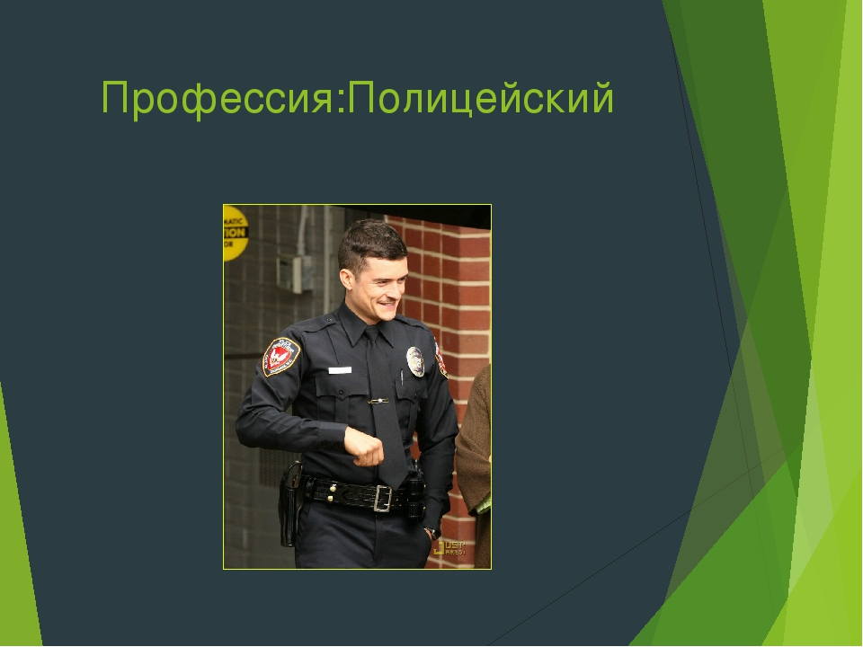 Профессия:Полицейский