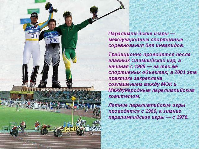Паралимпи́йские и́гры — международные спортивные соревнования для инвалидов....