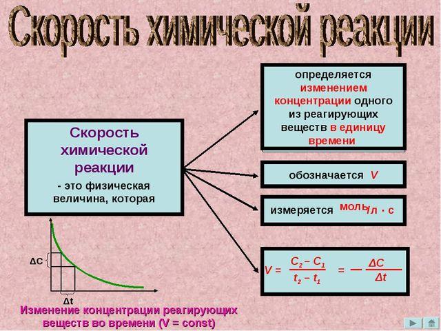 Скорость химической реакции - это физическая величина, которая определяется и...
