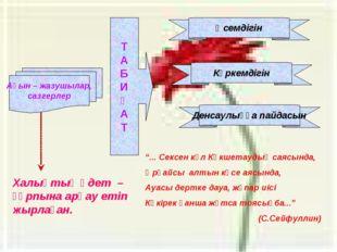 Т А Б И Ғ А Т Ақын – жазушылар, сазгерлер Әсемдігін Көркемдігін Денсаулыққа п