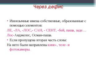 Через дефис Иноязычные имена собственные, образованные с помощью элементов: Л