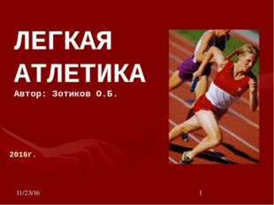 2016г. ЛЕГКАЯ АТЛЕТИКА Автор: Зотиков О.Б.