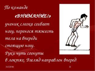 ученик слегка сгибает ногу, перенося тяжесть тела на впереди стоящую ногу. Р