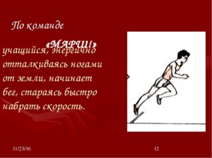 учащийся, энергично отталкиваясь ногами от земли, начинает бег, стараясь быс