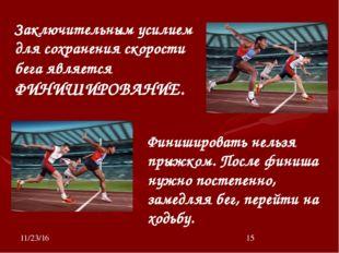 Заключительным усилием для сохранения скорости бега является ФИНИШИРОВАНИЕ.