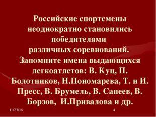 Российские спортсмены неоднократно становились победителями различных соревн
