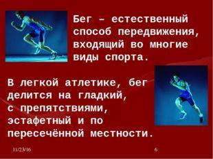 Бег – естественный способ передвижения, входящий во многие виды спорта. В ле