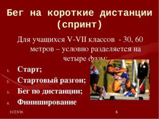 Бег на короткие дистанции (спринт) Для учащихся V-VII классов - 30, 60 метро