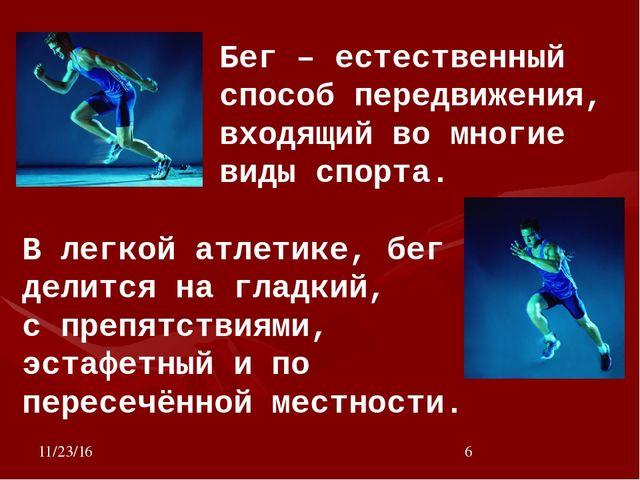 Бег – естественный способ передвижения, входящий во многие виды спорта. В ле...