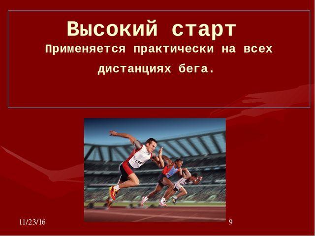 Высокий старт Применяется практически на всех дистанциях бега.