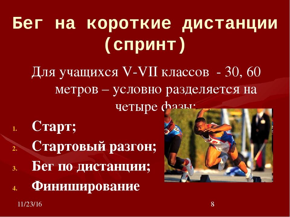 Бег на короткие дистанции (спринт) Для учащихся V-VII классов - 30, 60 метро...