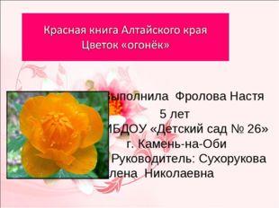 Выполнила Фролова Настя 5 лет МБДОУ «Детский сад № 26» г. Камень-на-Оби Руков