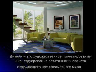 Дизайн – это художественное проектирование и конструирование эстетических сво