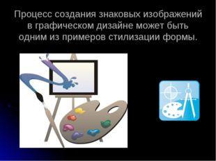 Процесс создания знаковых изображений в графическом дизайне может быть одним