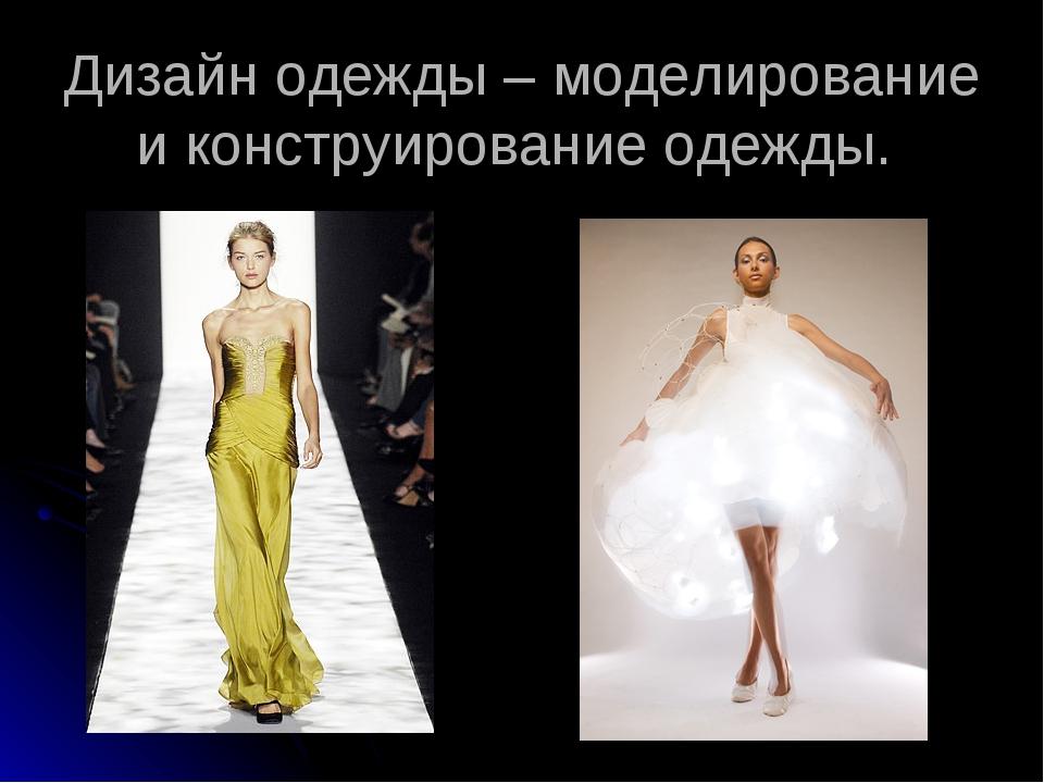 Дизайн одежды – моделирование и конструирование одежды.