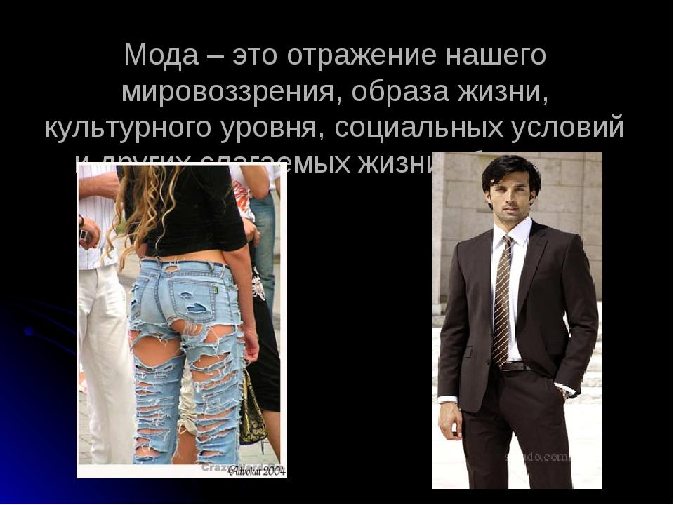 Мода – это отражение нашего мировоззрения, образа жизни, культурного уровня,...