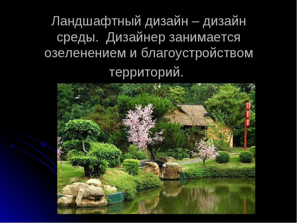 Ландшафтный дизайн – дизайн среды. Дизайнер занимается озеленением и благоуст...