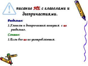 Написание НЕ с глаголами и деепричастиями. Раздельно: 1.Глаголы и деепричасти