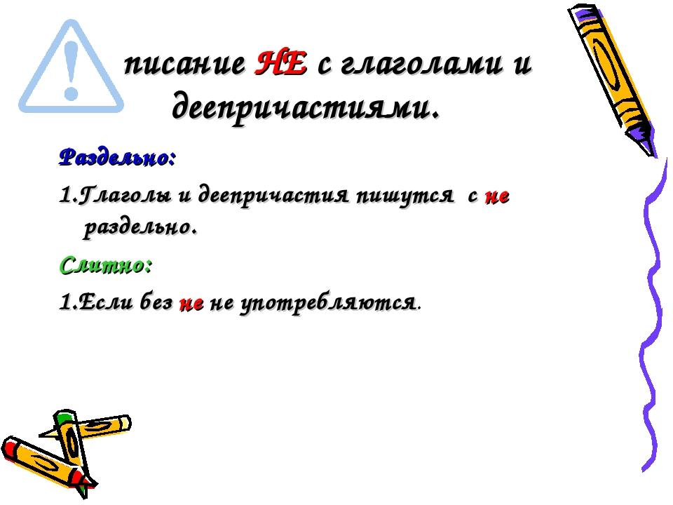 Написание НЕ с глаголами и деепричастиями. Раздельно: 1.Глаголы и деепричасти...