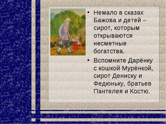 Немало в сказах Бажова и детей – сирот, которым открываются несметные богатст...