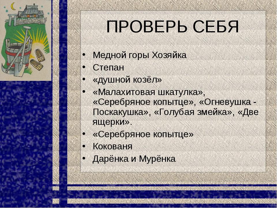ПРОВЕРЬ СЕБЯ Медной горы Хозяйка Степан «душной козёл» «Малахитовая шкатулка»...