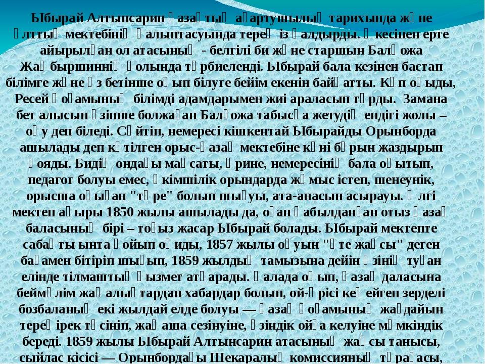 Ыбырай Алтынсарин қазақтың ағартушылық тарихында және ұлттық мектебінің қалып...