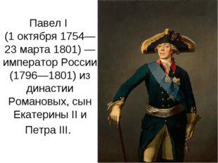 Павел I (1 октября 1754—23 марта 1801) — император России (1796—1801) из дина