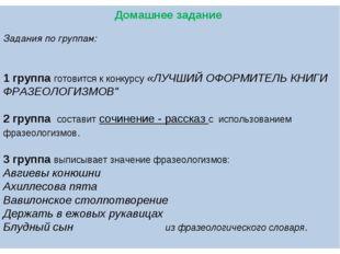 Домашнее задание Задания по группам: 1 группа готовится к конкурсу «ЛУЧШИЙ ОФ