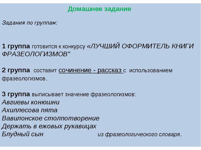 Домашнее задание Задания по группам: 1 группа готовится к конкурсу «ЛУЧШИЙ ОФ...