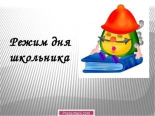 Режим дня школьника Prezentacii.com