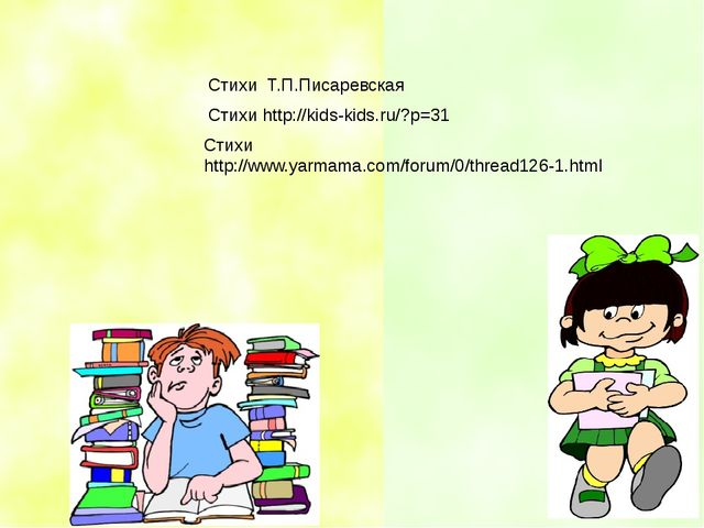 Стихи Т.П.Писаревская Стихи http://kids-kids.ru/?p=31 Стихи http://www.yarma...