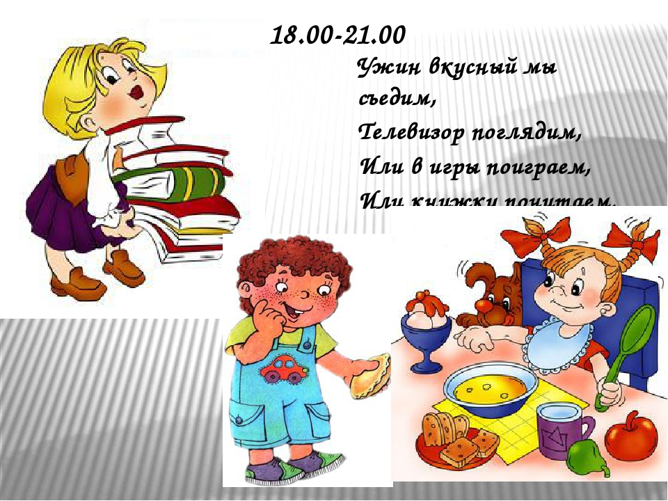 18.00-21.00 Ужин вкусный мы съедим, Телевизор поглядим, Или в игры поиграем,...