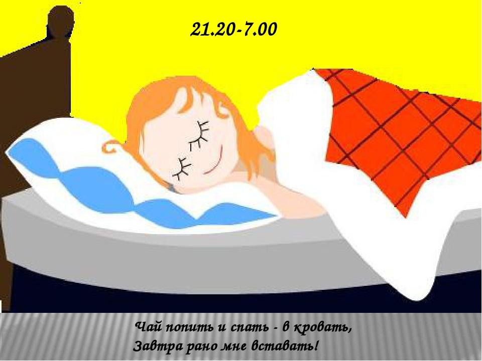 Чай попить и спать - в кровать, Завтра рано мне вставать! 21.20-7.00