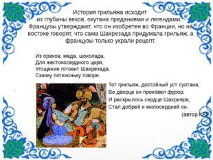 История грильяжа исходит из глубины веков, окутана преданиями и легендами. Ф