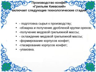 - подготовка сырья к производству; -обжарка и получение дробленой крупки оре